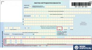 Больничный дист код родственной связт 39