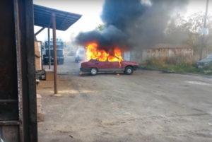 Страхование автомобиля от поджога