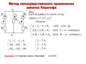 Примеры решения задач по закону кирхгофа
