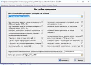 Программа подготовки документов для пф