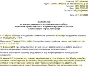 Моральная компенсация за изменение статьи увольнения сумма