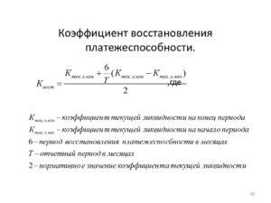 Коэффициент восстановления утраты платежеспособности формула