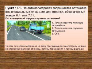 Разрешена остановка на автомагистрали
