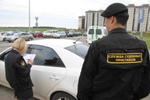 Порядок изъятия автомобиля судебными приставами