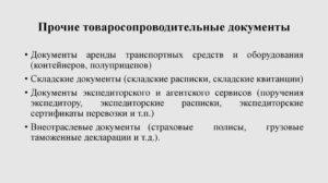 Правила оформления товаросопроводительных документов