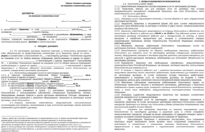 Договор оказания услуг клининга