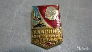 Ударник коммунистического труда приравнивается к ветерану 2020
