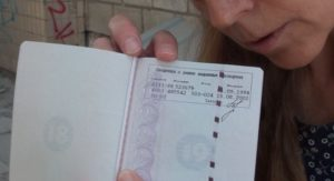 Узнать данные ранее выданного паспорта