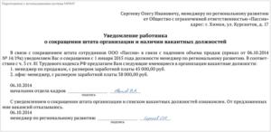 Как подписать уведомление о сокращении если не согласен