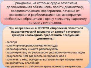 Должностная инструкция врача психиатра