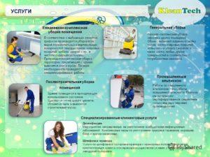 Пример коммерческого предложения на клининговые услуги продуктового магазина