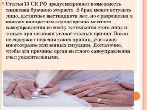 Последствия снижение брачного возраста