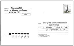 Подпись на конверте куда кому