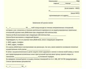 Заявление в полицию об оскорблении чести и достоинства образец
