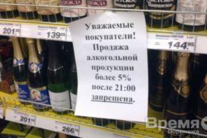 Продажа пива в спб до скольки