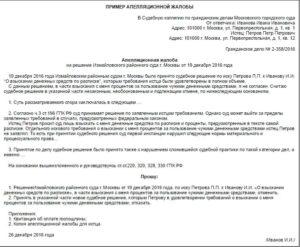 Заявление об отзыве апелляционной жалобы по уголовному делу образец