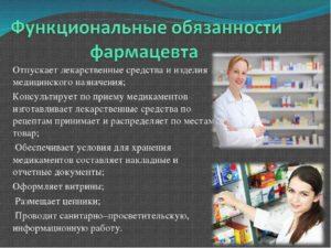 Права и обязанности фармацевта по отпуску безрецептурных препаратов