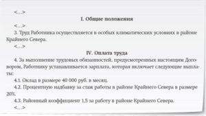 Пункт в трудовом договоре об уральских