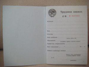 Титульный лист трудовой книжки скачать бланк