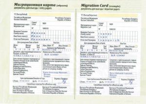 Что делать если потерял миграционную карту в россии