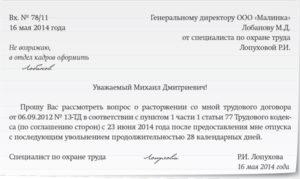 Расчет увольнение по соглашению сторон во время отпуска