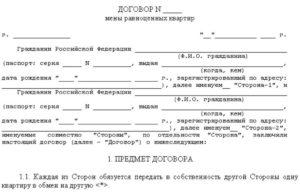Образец договора обмена недвижимости