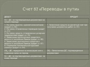Переводы в пути счет 57 проводки как закрыть
