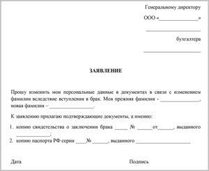 Заявление о смене адреса работника образец
