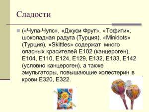 Е129 пищевая добавка влияние на организм