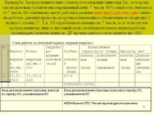 Перечень документов для оформления льготной пенсии электрогазосварщика