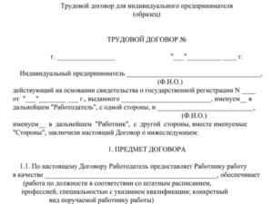 Трудовой договор с авансом образец