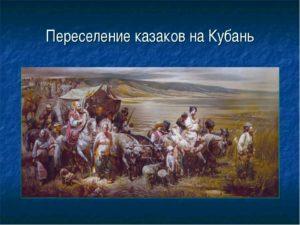 Переселение русскими кубани презентация