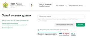 Узнать задолженность у коллекторов онлайн по фамилии