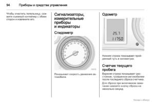 Инструкция по проверке одометров