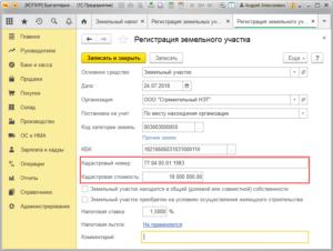 Регистрация земельных участков в 1с 8 3 бухгалтерия