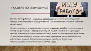 Право на пособие по безработице в томской области