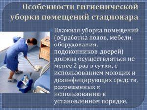 Обязана ли уборщица в столовой проходить гигиеническое обучение