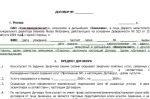 Образец гражданско правовой договор с продавцом магазина