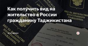 На какокой срок выдается водительское удостоверение гражданам таджикистана с видом жительство