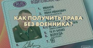 Медкомиссия без военного билета 2016