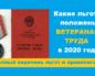 Ветеран труда льготы в 2020 саратов