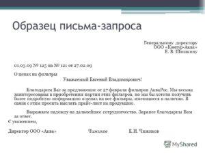 Официальное письмо с просьбой о предоставлении информации образец