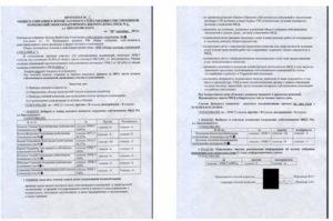 Образец протокола осс в форме очно заочного голосования