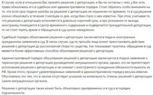 В каких случаях депортируют из россии граждан армении