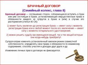 Нужно ли брачный договор регистрировать в росреестре с 2015