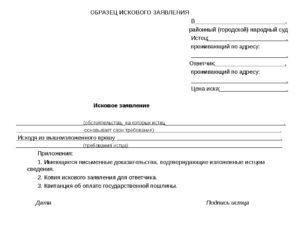 Составить исковое заявление в суд бесплатно омск