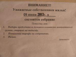 Образец объявления о собрании водителей