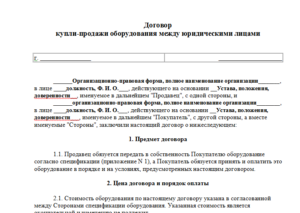Договор купли продажи торгового оборудования образец