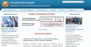 Проверить штрафы по паспорту гражданина рф