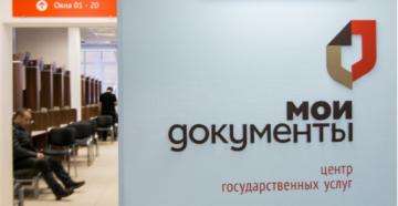 Мои документы мфц москва официальный сайт свао
